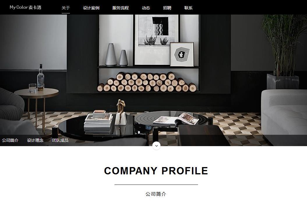 宁波麦卡洛软装设计网站案例
