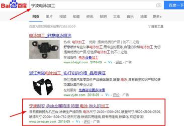 宁波奈安工贸推广排名案例