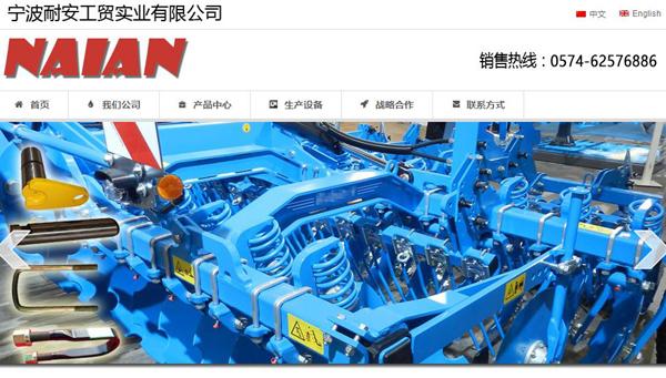 宁波奈安工贸余姚网站建设案例