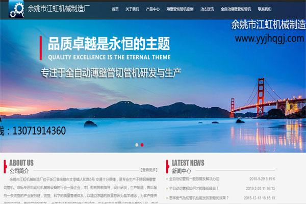 祝贺余姚江虹机械全自动薄壁管切管机制造厂网站更新成功