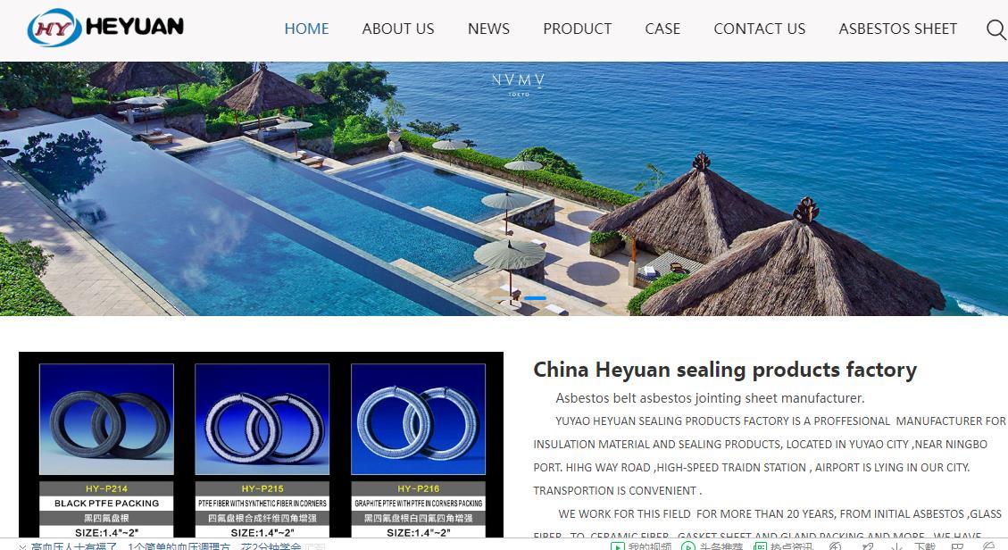 Congratulations to Yuyao Heyuan Sealing Products Asbestos Belt Factory website!