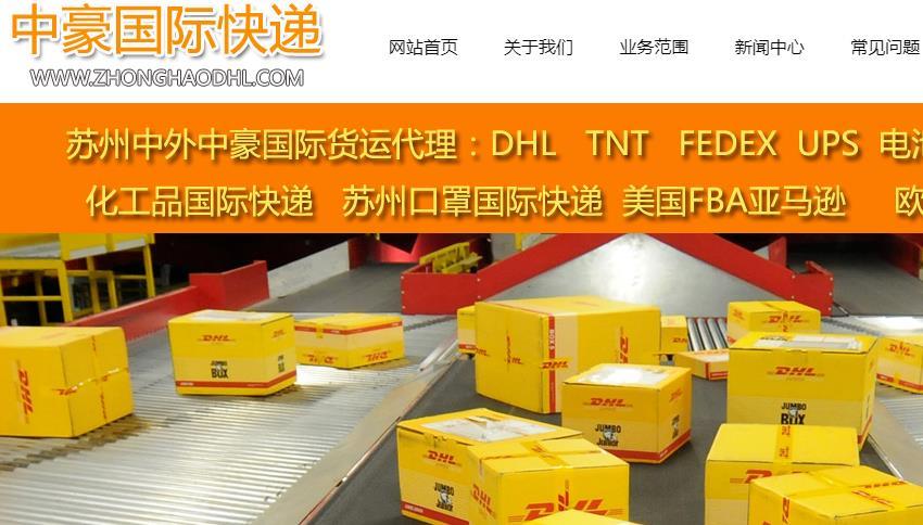 苏州DHL国际快递,苏州联邦国际快递公司中豪快递网站开通!