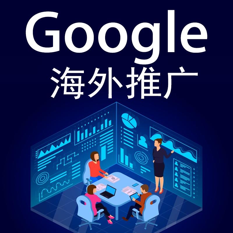 英文网站外贸网站GOOGLE谷歌海外推广排名