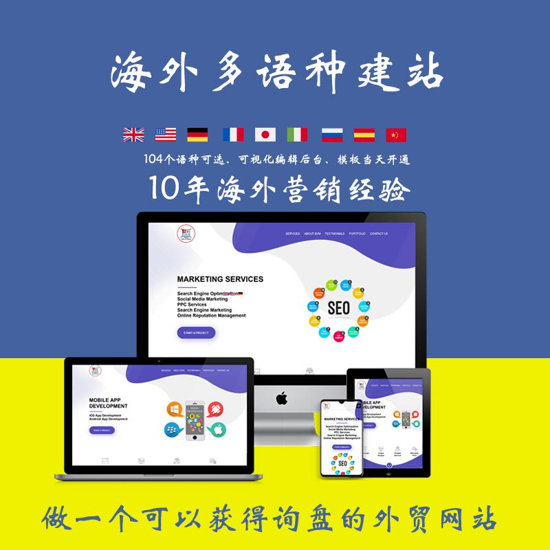 余姚慈溪海外多语种外贸网站建设,谷歌SEO搜索优化友好