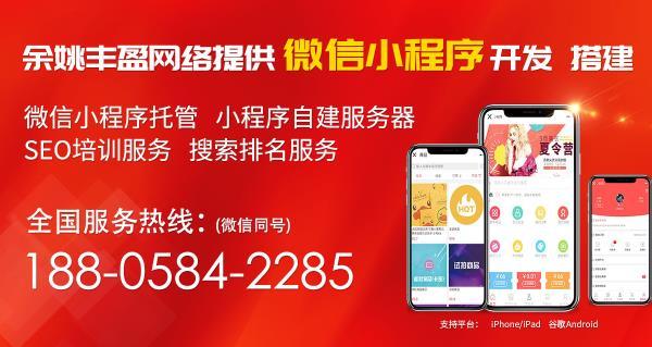 余姚网站建设制作SEO优化丰盈网络提供慈溪余姚网站建设SEO优化服务